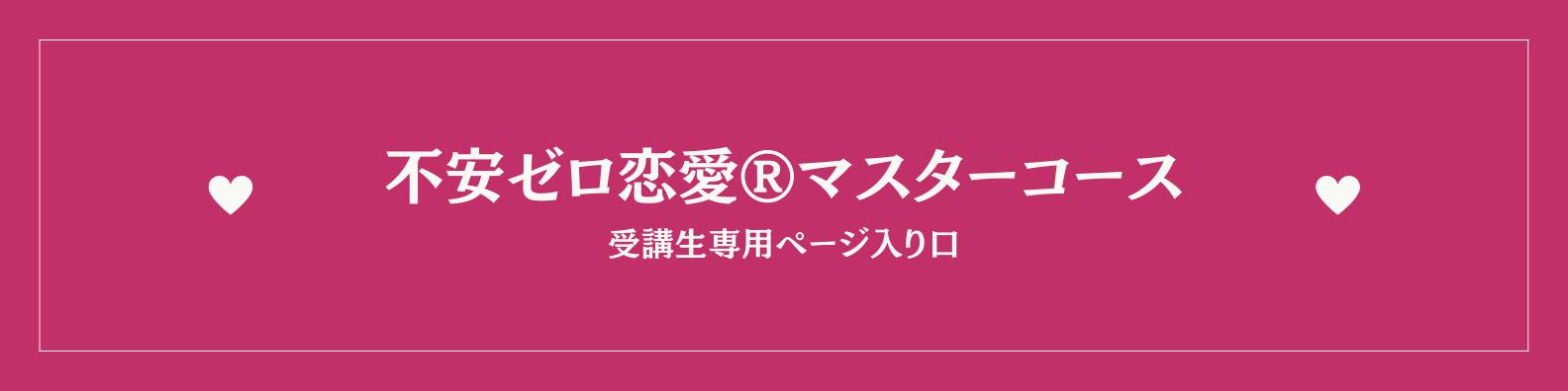 不安ゼロ恋愛マスターコース<受講生専用サイト>